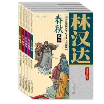 林汉达中国历史故事集 美绘版 (全5册)
