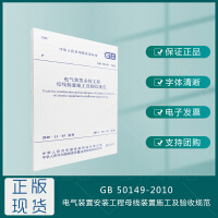 GB50149-2010电气装置安装工程 母线装置施工及验收规范