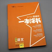 星推荐2021新版一本涂书初中语文 初一初二初三中考辅导资料书 文脉教育七八九年级上下册提分笔记语文知识大全