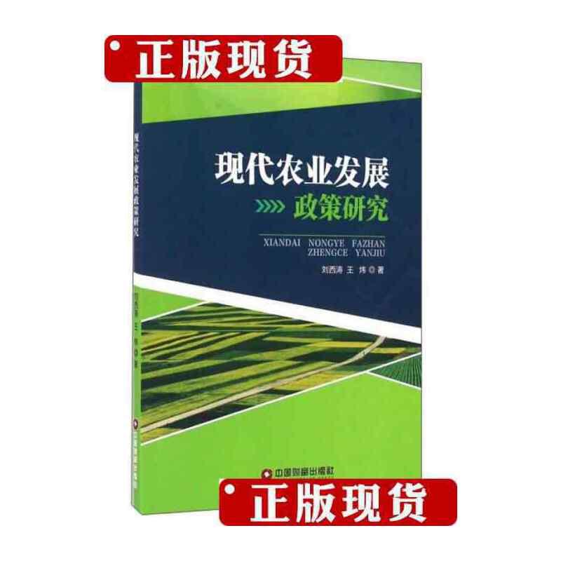[旧书二手9成新]现代农业发展政策研究 /刘西涛、王炜 著 中国财富出版社9787504758378