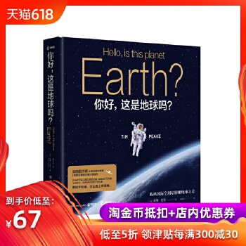 你好 这是地球吗 蒂姆皮克著 英国图书奖年度非虚构书籍 从国际空间站俯瞰地球之美 上帝视角 地球太空青少年科普书籍