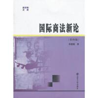 【二手旧书8成新】 国际商法新论(第四版 吴建斌 9787305105081