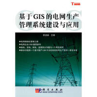【二手旧书8成新】基于GIS的电网生产管理系统建设与应用 李功新 9787030214515