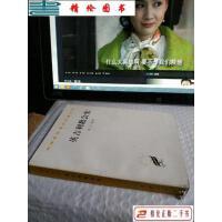 【二手9成新】英吉利教会史 /[英]比德 商务印书馆