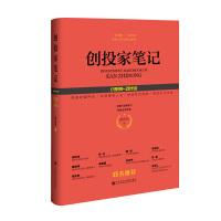 创投家笔记(1999-2019) 阚治东 著 二十年专业笔记讲述创投人生 社科文献