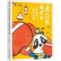黑白熊侦探社 不倒翁倒下之谜,东琪,中国少年儿童出版社