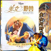 正版 迪士尼漫画 美女与野兽 Disney迪士尼皮克斯动画电影漫画典藏 恐龙王国儿童卡通漫画书小学生艺术少儿童男孩故事绘