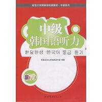 中级韩国语听力(延世大学经典教材,中级听力必备)