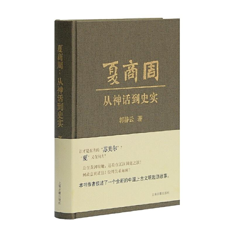 夏商周:从神话到史实 上海古籍出版