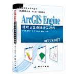 ArcGIS Engine 地理信息系统开发教程(本书基于ArcGIS Engine 10,以C#.NET 2010为开发语言进行讲解)