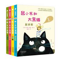"""""""鼠小米与大黑猫""""系列"""