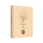 中国机制铜元目录(第二版)