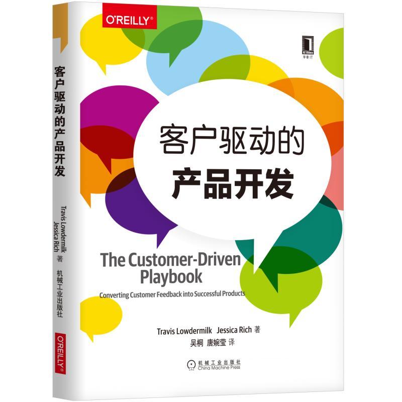 客户驱动的产品开发 一部完整的端到端流程,帮你了解客户、识别他们的问题、概念化新想法并创建他们钟爱的绝佳产品