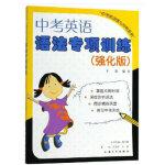 中考英语语法专项训练(强化版)