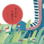 亲近自然名家原创儿童文学丛书《诗人笔下的二十四节气》