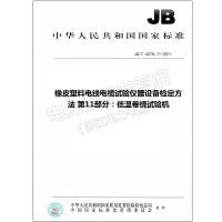 JB/T 4278.11-2011 橡皮塑料电线电缆试验仪器设备检定方 4278