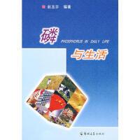 【二手旧书8成新】磷与生活 赵玉芬著 9787811066005