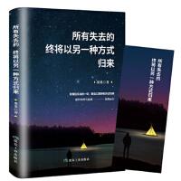 【二手书9成新】 所有失去的 终将以另一种方式归来 墨墨 煤炭工业出版社 9787502070922