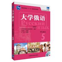 大学俄语东方(新版)(5)(学生)(配MP3)