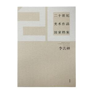 二十世纪美术作品档案 李苦禅1