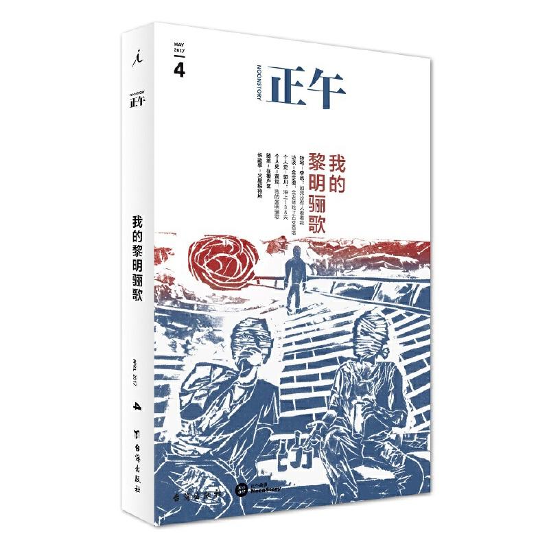 """正午4:我的黎明骊歌 李志的独立音乐史,黄觉的青春回忆,金宇澄的上海男女 正午两周年,试图创造新的写作 我们坚持""""不客观 不陈旧 不新闻"""""""