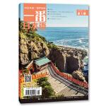 一番日本语(2018.1)(期刊)(全彩)有声有故事的中日双语杂志