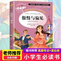 傲慢与偏见 教育部新课标推荐书目-人生必读书 名师点评 美绘插图版