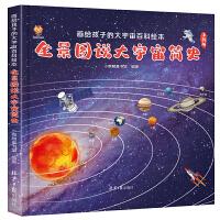 全景图说大宇宙简史:画给孩子的大宇宙百科绘本