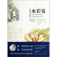 【二手旧书8成新】花农女的水彩宴 花农女 9787539465234