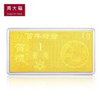 周大福百年好合黄金金条/金钞(约1g计价)F207413