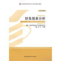 【二手旧书8成新】 财务报表分析(2008年版自学考试教材 袁淳、吕兆德 9787509506806