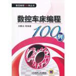 【新书店正版】数控车床编程100例 刘鹏玉 李军等 9787111361961 机械工业出版社