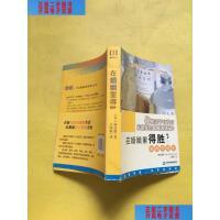 【二手旧书9成新】在婚姻里得胜:婚姻灵修学 /[美]汤盖瑞 中国书籍出版社