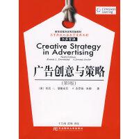 广告创意与策略(第9版)(双语工商管理英文版)