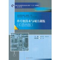 单片机技术与项目训练(C语言版)