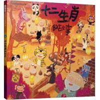 十二生肖的故事——首届丰子恺儿童图画书奖得主 赖马作品!