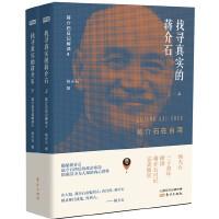 【包邮】找寻真实的蒋介石:蒋介石在台湾