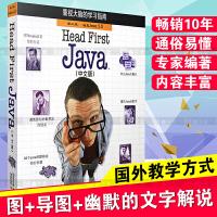 Head First Java中文版(第2版)