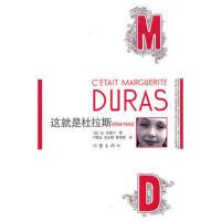 【二手旧书8成新】这就是杜拉斯(1914-1945 (法)瓦里尔,户思社,王长明,黄传根 9787506353106