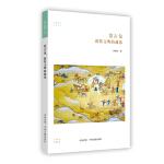 蒙古包:游牧文明的载体