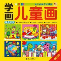 学画儿童画 综合技法 格林图书 9787504222558 新时代出版社波士雅