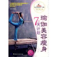 【二手旧书8成新】瑜伽美容7天计划( 张梅著 9787506461795