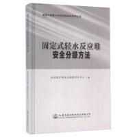 国家科技重大专项资助项目系列丛书:固定式轻水反应堆安全分级方法