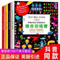全4册 神奇的专注力训练游戏书 3-4-6岁儿童逻辑思维训练图画捉迷藏迷宫大冒险 全脑开发专注力训练益智游戏趣味数学图形