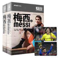 正版现货 梅西传记《梅西》上下2册 随机送梅西卡片 群星闪耀时瓜迪奥拉作者又一巨作梅西 传奇之路 梅西自传书 足球书籍