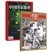 中国国家地理+西藏人文地理组合 2018年全年杂志订阅新刊预订2月起订