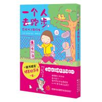 【二手旧书8成新】一个人去跑步:马拉松一年级生 [日] 高木直子,洪俞君 9787544721004