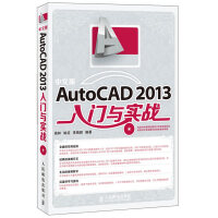 中文版AutoCAD 2013入门与实战(从基础知识全面掌握到实战详解,系统而详尽的描述,循序渐进的讲解顺序,结合机械