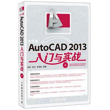 中文版AutoCAD 2013入门与实战(从基础知识全面掌握到实战详解,系统而详尽的描述,循序渐进的讲解顺序,结合机械、建筑、电气等专业知识及实例)