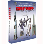 世界航天器史